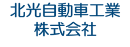 北光自動車工業株式会社